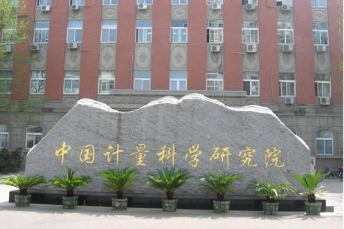 热烈祝贺公司获得中国计量科学研究院产品订单