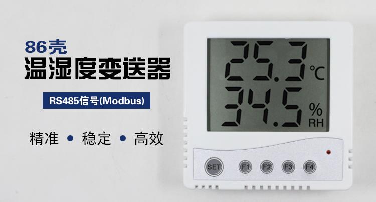 温湿度记录仪:机房温湿度监控系统使用了大批器材