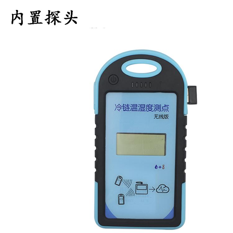 车载无线测点温湿度记录仪