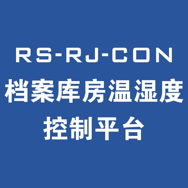 RS-RJ-CON档案馆温湿度控制平台