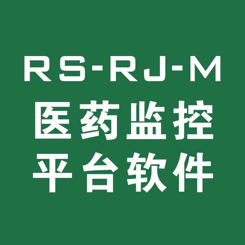 RS-RJ-M医药监控平台软件
