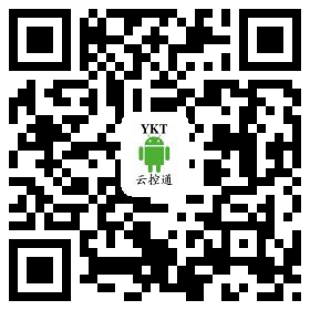 云控通安卓版二维码.png