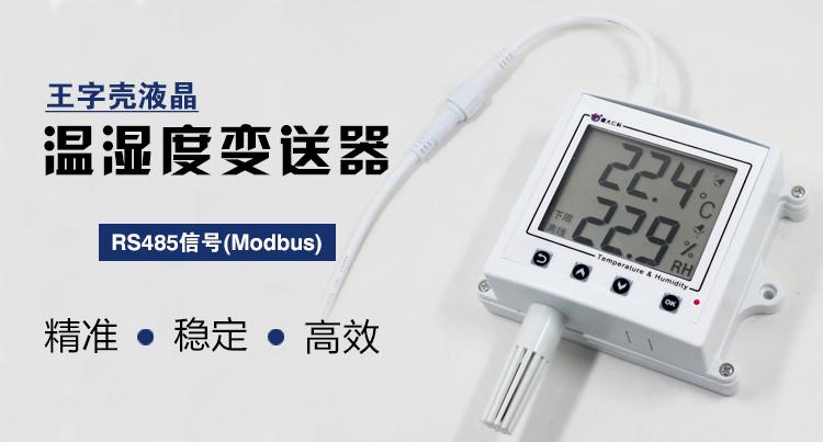温湿度记录仪--SBWR/Z一体化数显温度变送器
