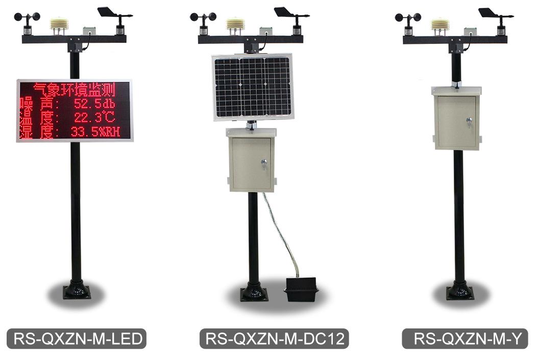 气象站监控主机 RS-QXZN-M-*   125