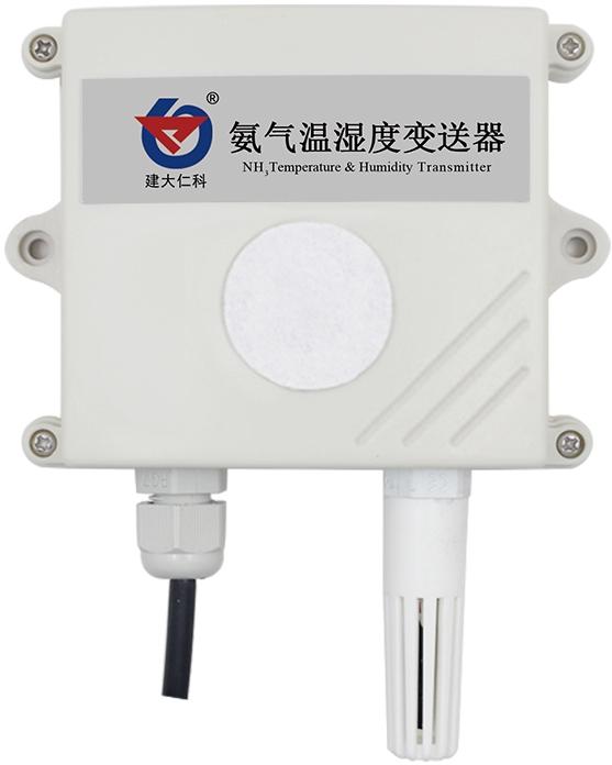 氨气温湿度变送器RS-NH3-*-2-*