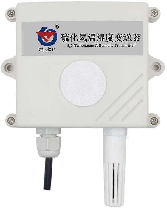 硫化氢温湿度变送器RS-H2S-*-2-100P
