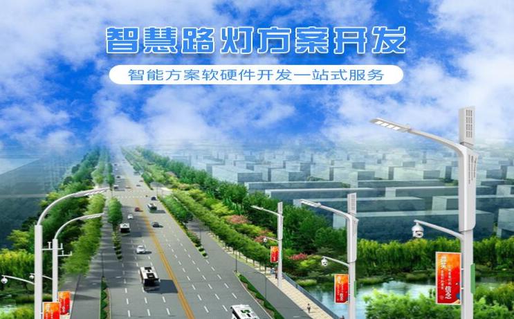 智能路灯项目方案