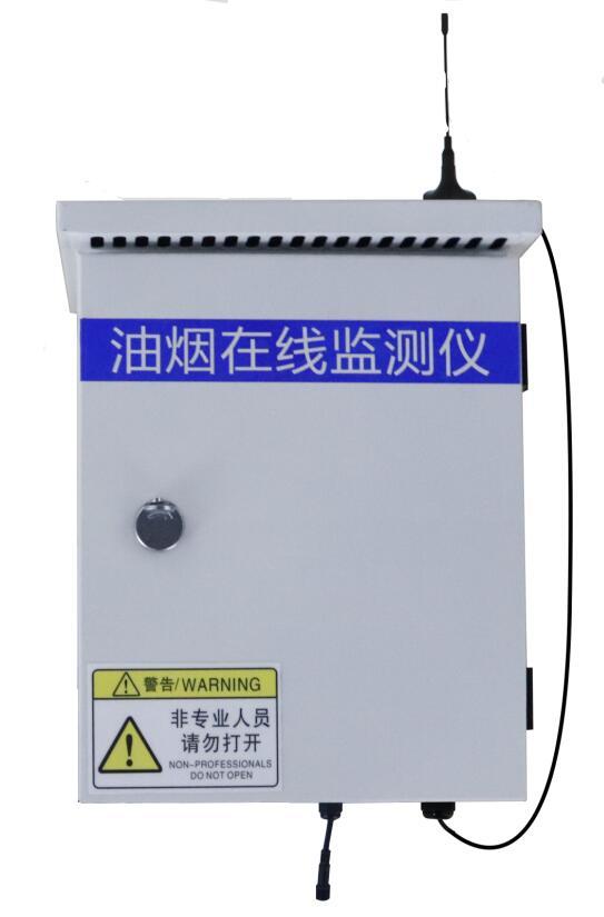油烟在线监测仪主机RS-LB-110-Y