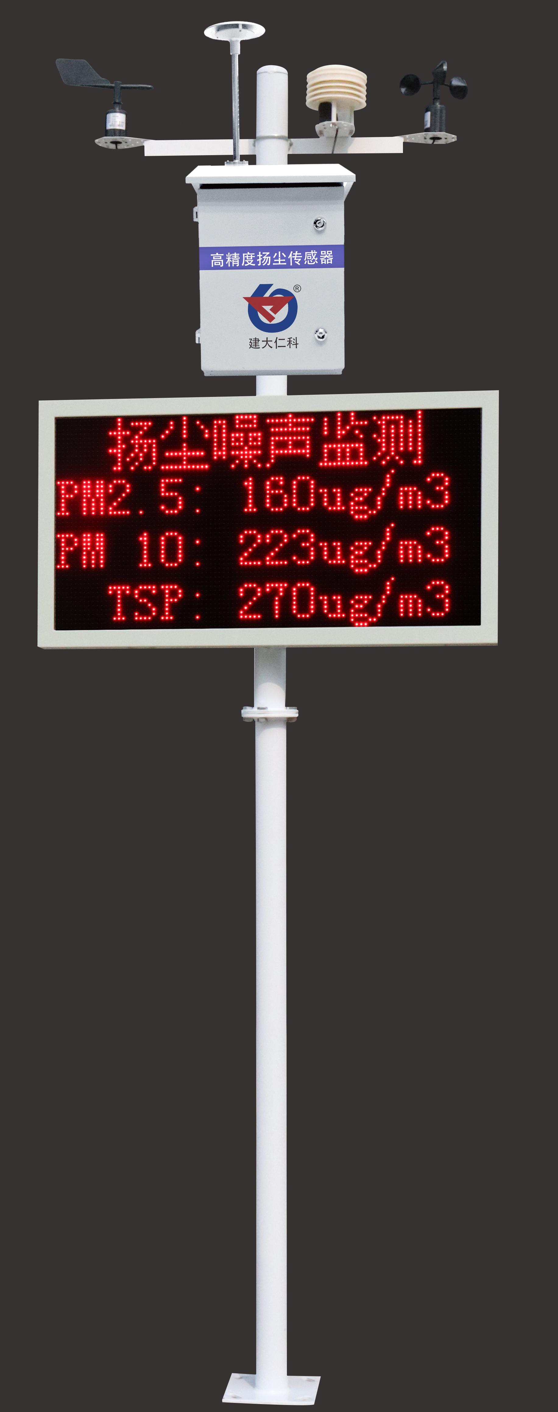 粉尘传感器在工地扬尘在线监测系统的实际应用