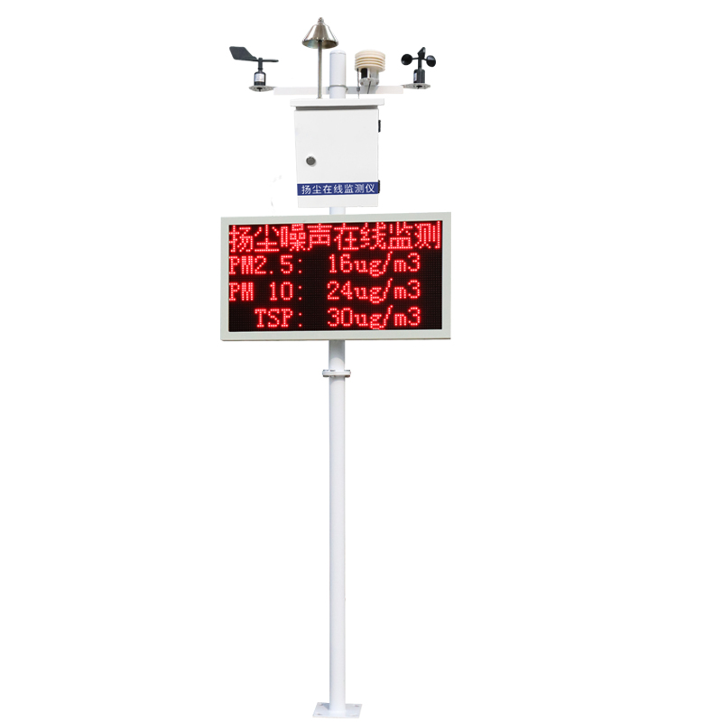 噪声扬尘在线监测系统 RS-ZSYC-*