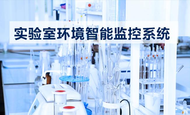 实验室环境智能监控系统的功能特点