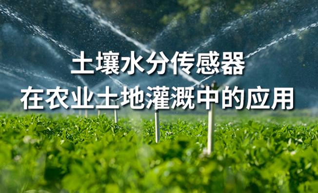 土壤水分传感器在农业灌溉中发挥的应用