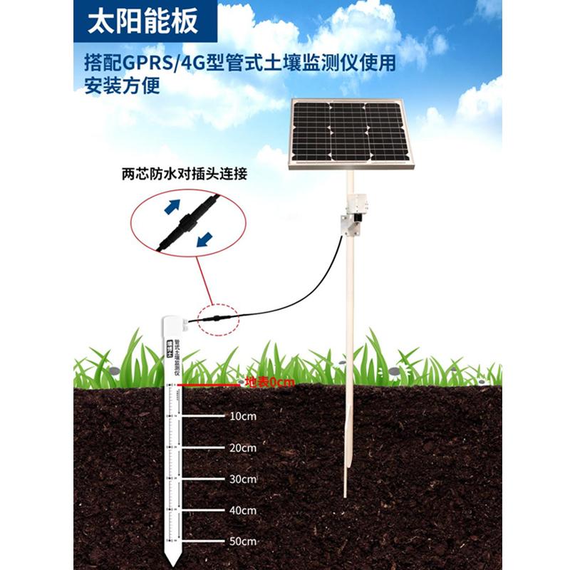 管式土壤墒情监测仪配套太阳能供电系统 245