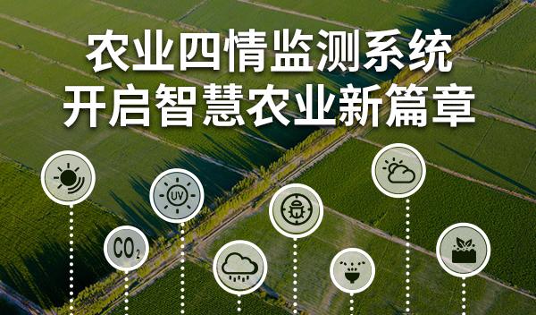 农业四情监测系统 开启智慧农业新篇章