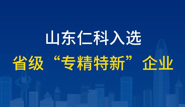 """我司被评为2021年度山东省""""专精特新""""中小企业"""