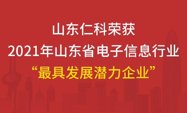 """我司荣获2021年山东省电子信息行业优秀企业之""""最具发展潜力企业""""称号"""